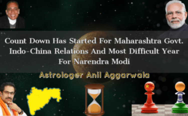 Count Down Has Started For Maharashtra Govt. Indo-China Relations And Most Difficult Year For Narendra Modi Astrologer Anil Aggarwala