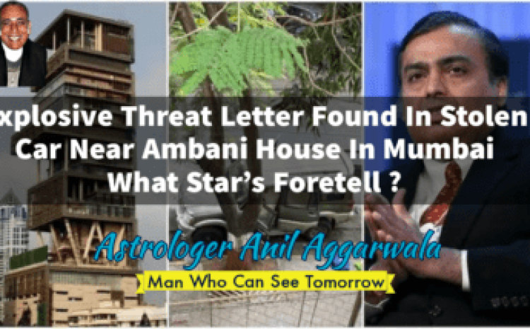 Explosive Threat Letter Found In Stolen Car Near Ambani House In Mumbai What Star's Foretell ? Astrologer Anil Aggarwala