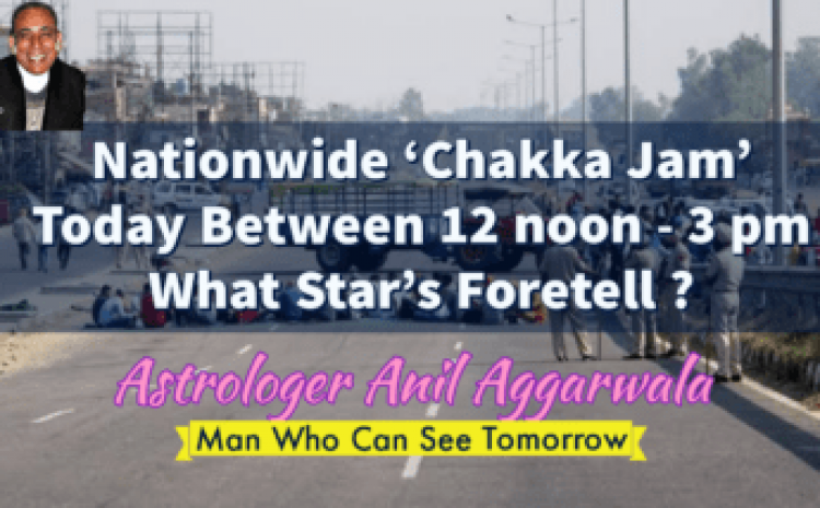 Nationwide 'Chakka Jam' Today Between 12 noon -3 pm What Star's Foretell ? Astrologer Anil Aggarwala